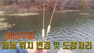대나무찌의 몸통 위치 변경 그리고 도장 처리
