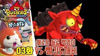 요괴워치 버스터즈 적묘단 실황 공략 3화 VS 빨간도깨비 / 새로운 동료 백멍이 [부스팅] (3DS)