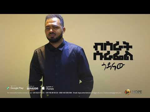 Bisrat Surafel - Godanaw | ጎዳናው - New Ethiopian Music 2018 (Official Audio)