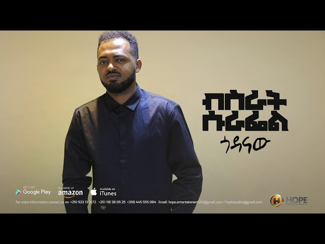 Bisrat Surafel - Godanaw - New Ethiopian Music 2018 (Official Audio)