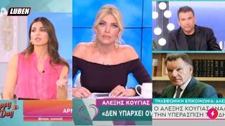 Ο Αλέξης Κούγιας σπάει ρεκόρ κλείνοντας το τηλέφωνο σε όλα τα πρωινάδικα | Luben TV