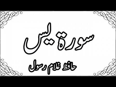 036_Yaseen,سورة يس - Hafiz Ghulam Rasool - Quran Recitation,Word By Word,Quran Ki Tilawat