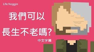 life noggin 我們可以長生不老嗎 中文cc字幕