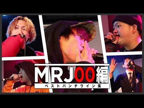 【ベストパンチライン集】MRJ00世代編 全試合 公式総集編