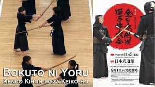 65th All Japan Kendo Championships — Bokuto ni Yoru Kendo Kihon-waza Keiko-ho