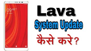Lava System Update kaise kare? In Hindi