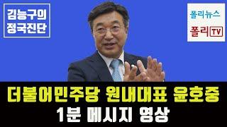 [폴리TV][김능구의정국진단인터뷰] 더불어민주당 윤호중…