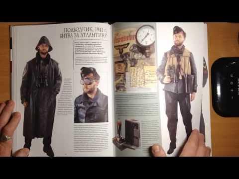 Литература в помощь моделисту и не только. 2 часть (Немецкий солдат)