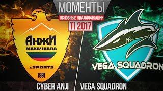 Моменты Vega Squadron vs Anji, TI 2017 [GodHunt, V1lat] Dota 2