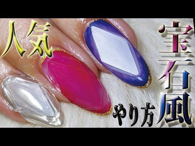 【宝石風ネイルのやり方3種】シートの作り方から宝石風ジェルネイルデザインのやり方