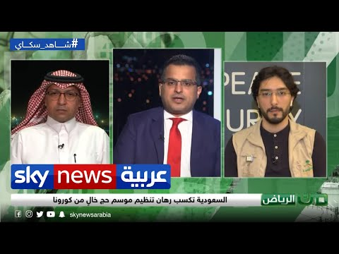 السعودية تكسب رهان تنظيم موسم حج خال من كورونا | من الرياض  - نشر قبل 7 ساعة