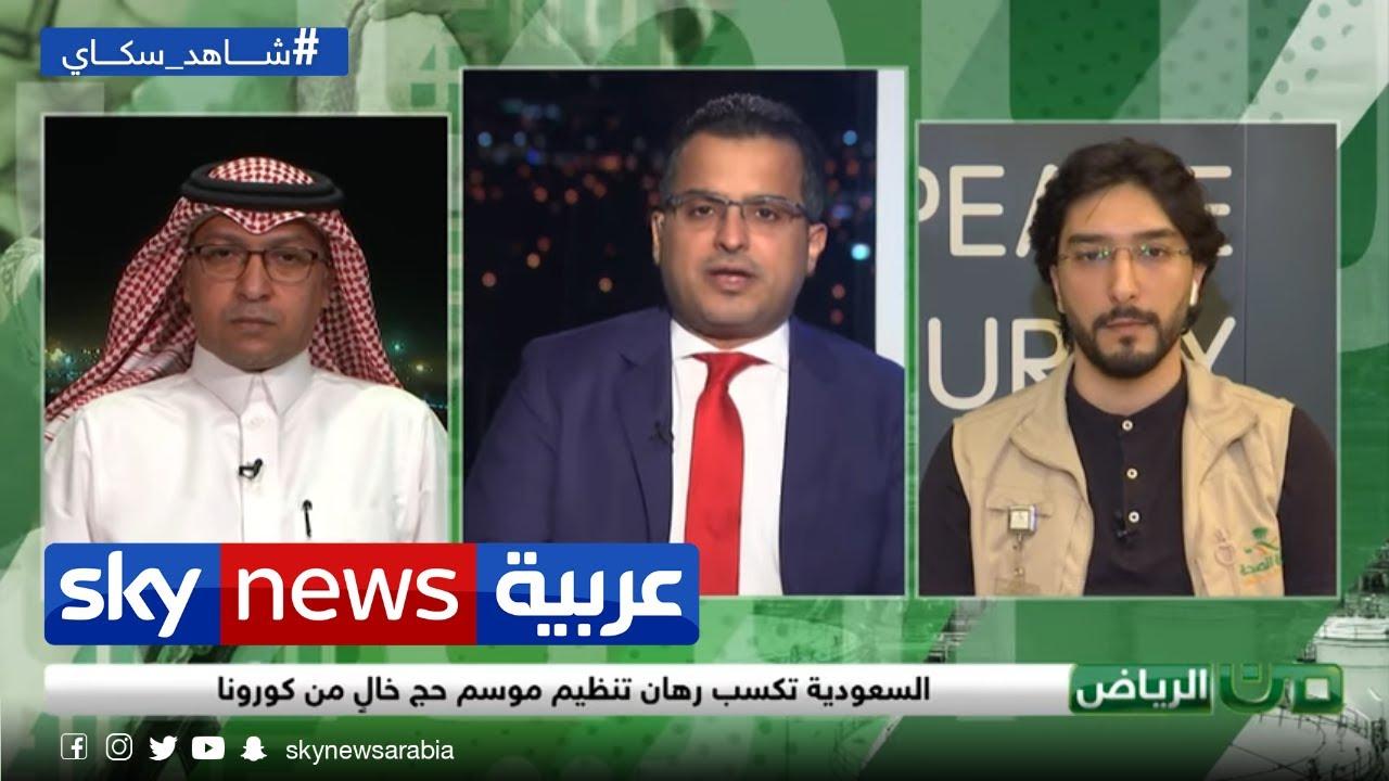 السعودية تكسب رهان تنظيم موسم حج خال من كورونا | من الرياض