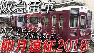 ゆめみの阪急だより#05 スペシャルデラックス ヘッドマーク大共演 2018.3.18-3.19