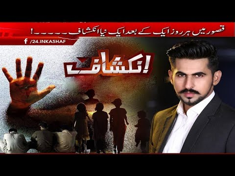 Shocking reveals about Kasur Incident | Inkishaf | 28 January 2018 | 24 News HD