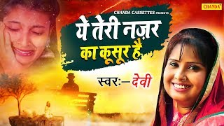 Singer Devi का सबसे दर्द भरा गाना आपको रुला ही देगा - ये तेरी नज़र का कुसूर है Most Popular sad Song
