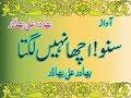 Suno Acha Nahi Lagta New Poetry Voice Bahadar Ali Bahadur