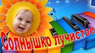 Зарядка для детей под музыку. Солнышко лучистое