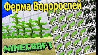 ФЕРМА ВОДОРОСЛЕЙ / ЛАМИНАРИИ В МАЙНКРАФТ 1.13 и 1.13.1
