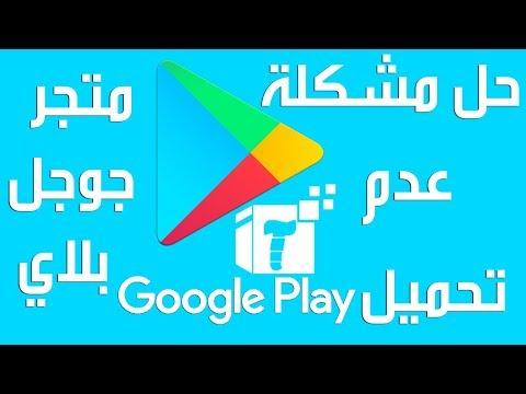 تحميل متجر جوجل بلاي مجانا