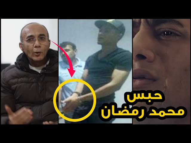 حبس محمد رمضان ٣ سنين بسبب الطيار اشرف ابو اليسر بتهمة تقديم رشوة ٩ مليون جنية للطيار الموقوف !!!