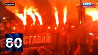 'Бандера, вставай!' Радикалы атаковали МВД Украины. 60 минут от 19.02.19