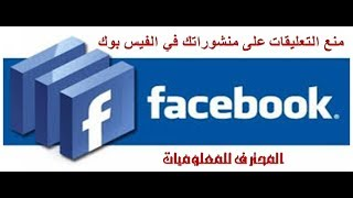 منع التعليقات على منشوراتك فى الفيس بوك