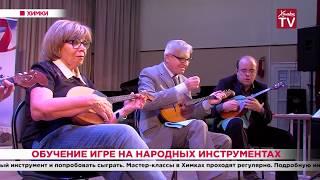 Обучение игре на народных инструментах. 23.09.19