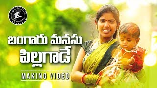 Bangaru Manasu Pillagaade Making song || Folk Song || Singer Laxmi || Gl Namdev || ALA Productions