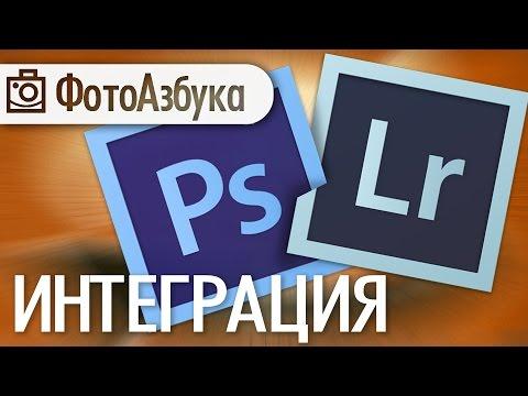 Интеграция Lightroom и Photoshop видео урок | Обработка фото | Фотоазбука