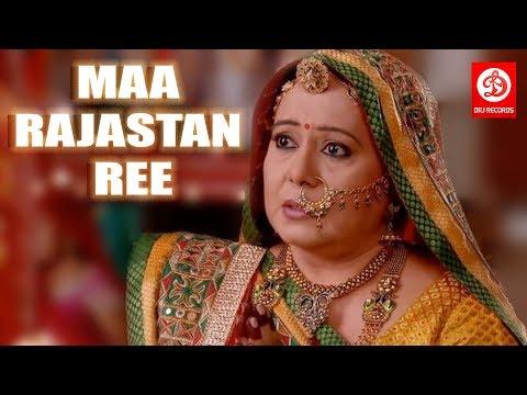 Maa Rajastan Ree || Rajasthani Super Hit Full Movie