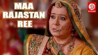 Maa Rajastan Ree || Rajasthani Super Hit Full Movie