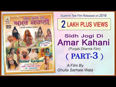 Baba Balak Nath JI Di Amar Kahani | PART 3 | TELE FILM | EKJOT FILMS | Jan 2016