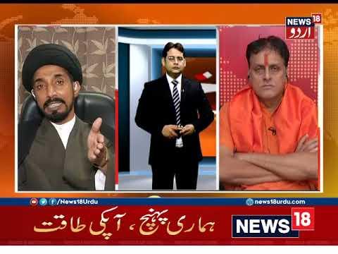 Do Rukh - Special Debate Show Between Maulana Saif Abbas Naqvi VS Shashikant Sharma