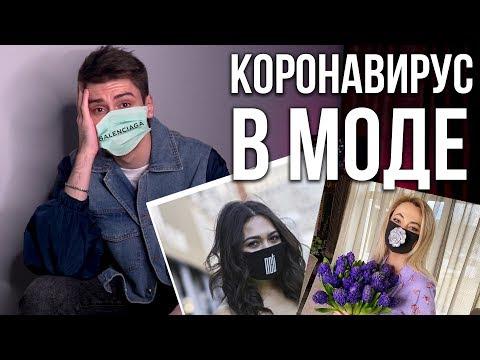 КОРОНАВИРУС В МОДЕ / ПАНИКА В МОДНОЙ ИНДУСТРИИ / ПРИВЕТ КРИЗИС 2020