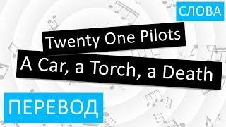 Twenty One Pilots A Car A Torch A Death Перевод песни На русском Слова Текст