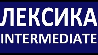 INTERMEDIATE - КУРС - Лексика. Английский язык. Уроки английского языка для среднего уровня(Уроки английского языка для среднего уровня. Плейлист -https://www.youtube.com/playlist?list=PL3KDFIV9zTkwNotAYnNopBFMc5b86G7VA Это видео..., 2016-09-18T13:58:58.000Z)