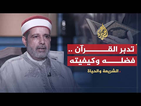 الشريعة والحياة في رمضان - نور الدين الخادمي يتحدث عن تدبر القرآن