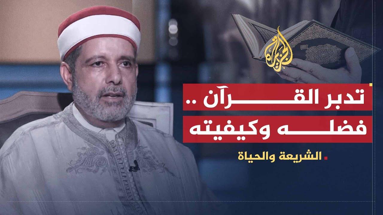 الشريعة والحياة في رمضان - نور الدين الخادمي يتحدث عن تدبر القرآن  - نشر قبل 17 ساعة