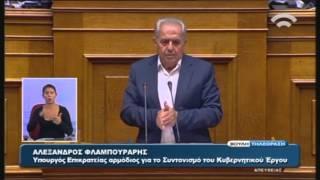 Προγραμματικές Δηλώσεις: Ομιλία Α.Φλαμπουράρη (Υπ.Επικρατείας) (