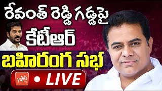 KTR LIVE | TRS Public Meeting In Kodangal | Telangana Elections 2018 | Revanth Reddy | YOYO TV
