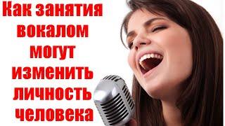Как занятия вокалом могут трансформировать личность человека?