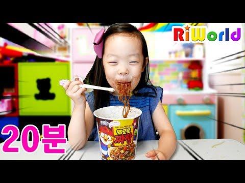 [20분] 리원이의 아빠 몰래 뽀로로 짜장면 주방놀이 장난감으로 요리놀이! 마트 장보기 Kitchen play. Pororo Noodle eating
