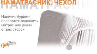 Наматрасники и чехлы для матрасных или диванных изделий