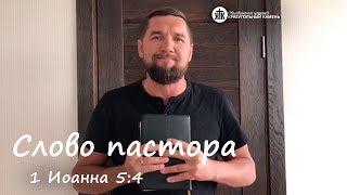 Слово пастора, 1 Ин.5:4