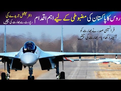 Pakistan may get Russian Modern Capability   SU 35 and Bharat Rafale Deal