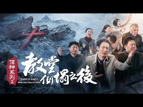 2019福音電影《信神系列2:教堂倒塌之後》基督徒為中共禱告合神心意嗎