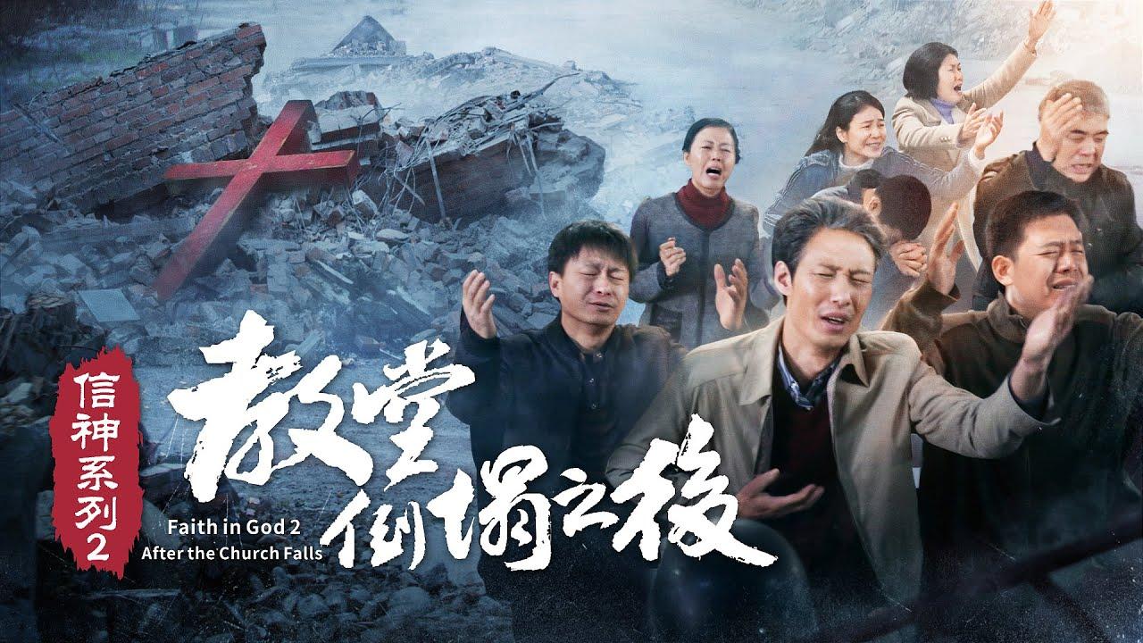 2019福音电影《信神系列2:教堂倒塌之后》基督徒为中共祷告合神心意吗