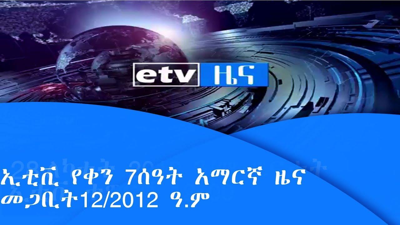 ኢቲቪ የቀን 7 ስዓት አማርኛ  ዜና ...መጋቢት 12/2012 ዓ.ም
