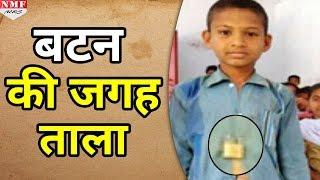 इस लड़के ने Shirt में बटन की जगह लगाया ताला, Internet पर हुआ Viral