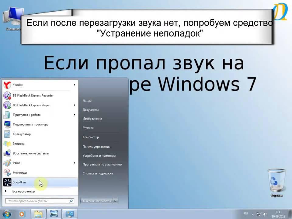 нету звука на компе windows 7